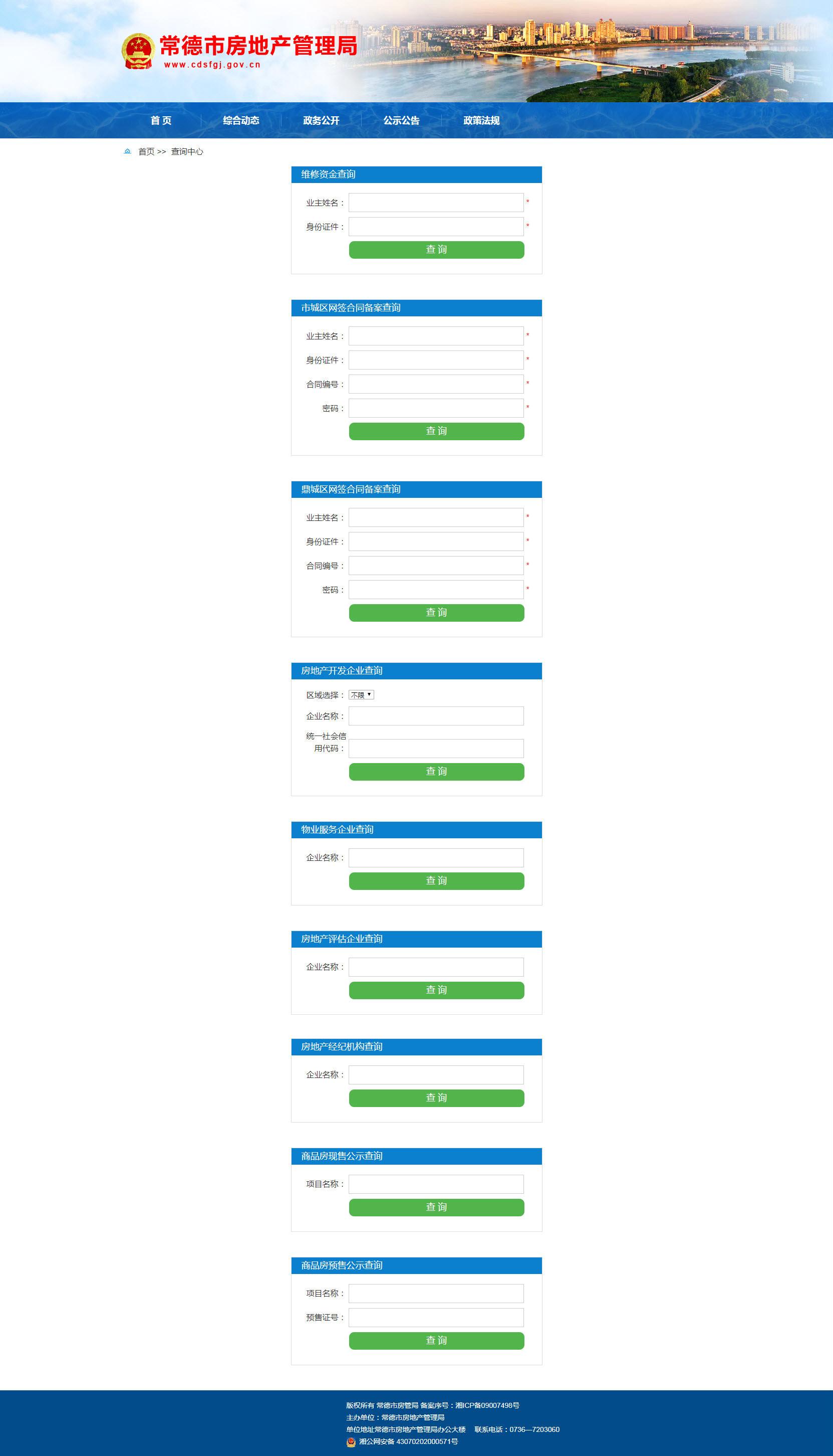常德高端m6米乐app官网下载制作,常德高端网页设计案例,高端专业m6米乐app官网下载制作哪家好,万讯互动系统开发