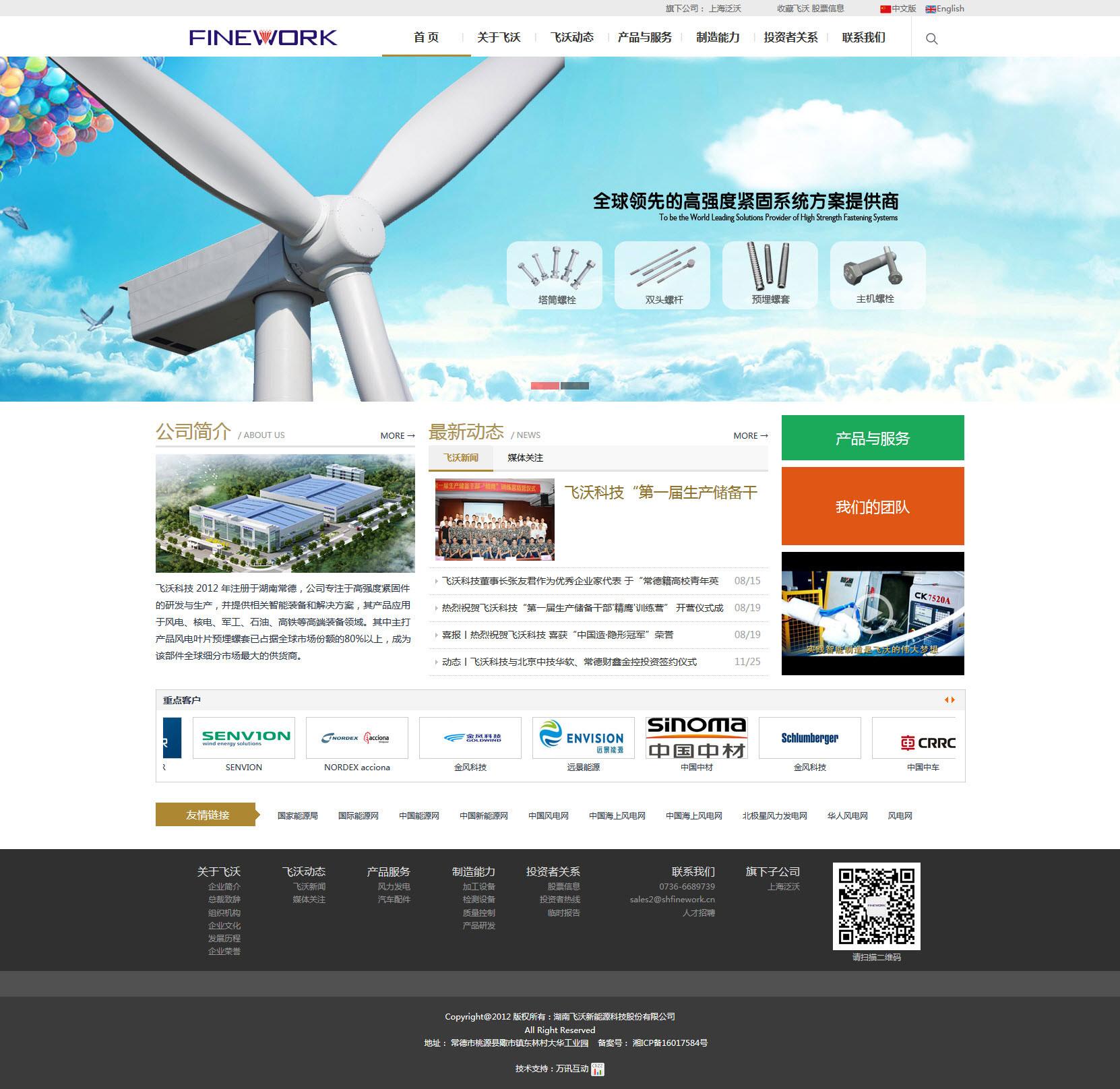 常德高端m6米乐app官网下载制作,常德高端网页设计案例,常德m6米乐app官网下载开发