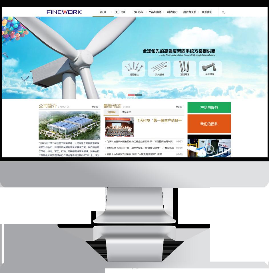 常德高端m6米乐app官网下载制作,常德高端网页设计案例,常德m6米乐app官网下载设计
