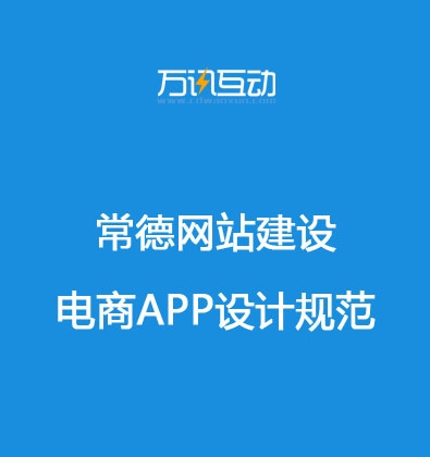 常德m6米乐app官网下载建设电商APP设计规范