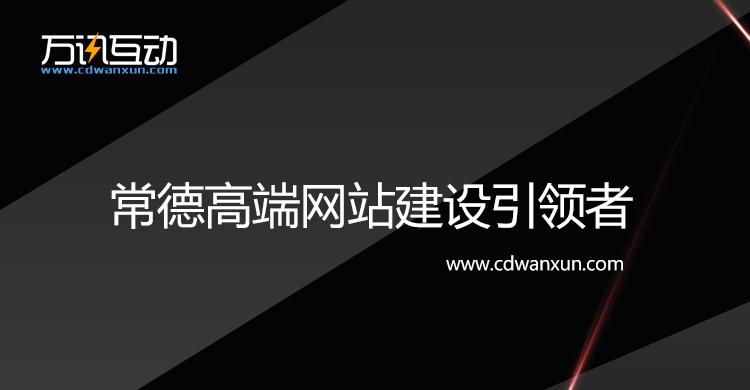 怎么提升设计字体技术?常德m6米乐app官网下载建设
